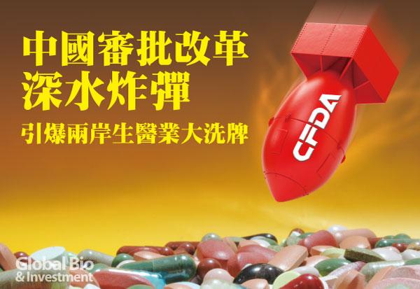 中國審批改革深水炸彈