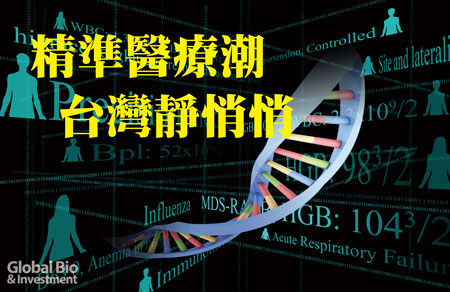 精準醫療潮 台灣靜悄悄