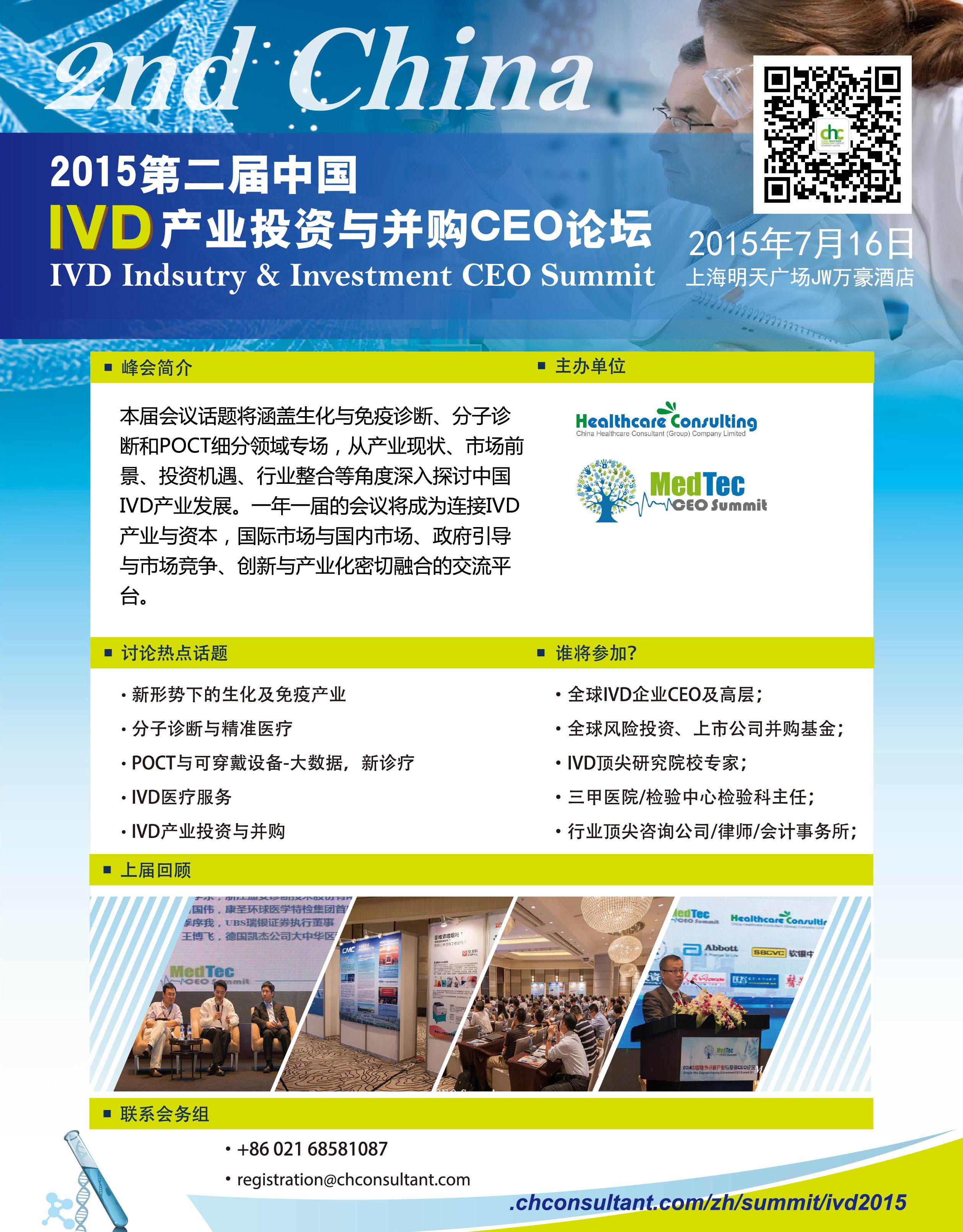 第二屆中國IVD產業投資與並購CEO論壇