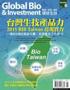 2015年8月號 台灣生技產品力