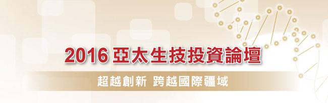 2016亞太生技投資論壇