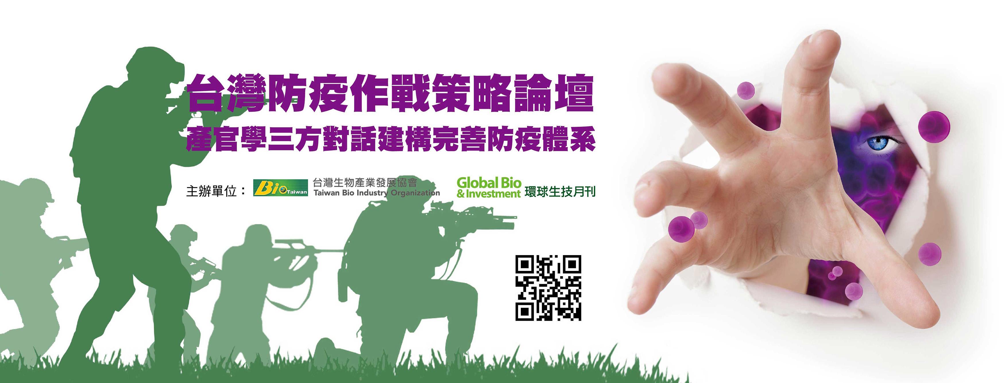 台灣防疫作戰策略論壇廣告8月-外框