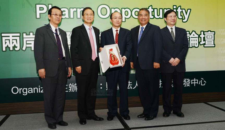 兩岸生醫產業合作高峰論壇