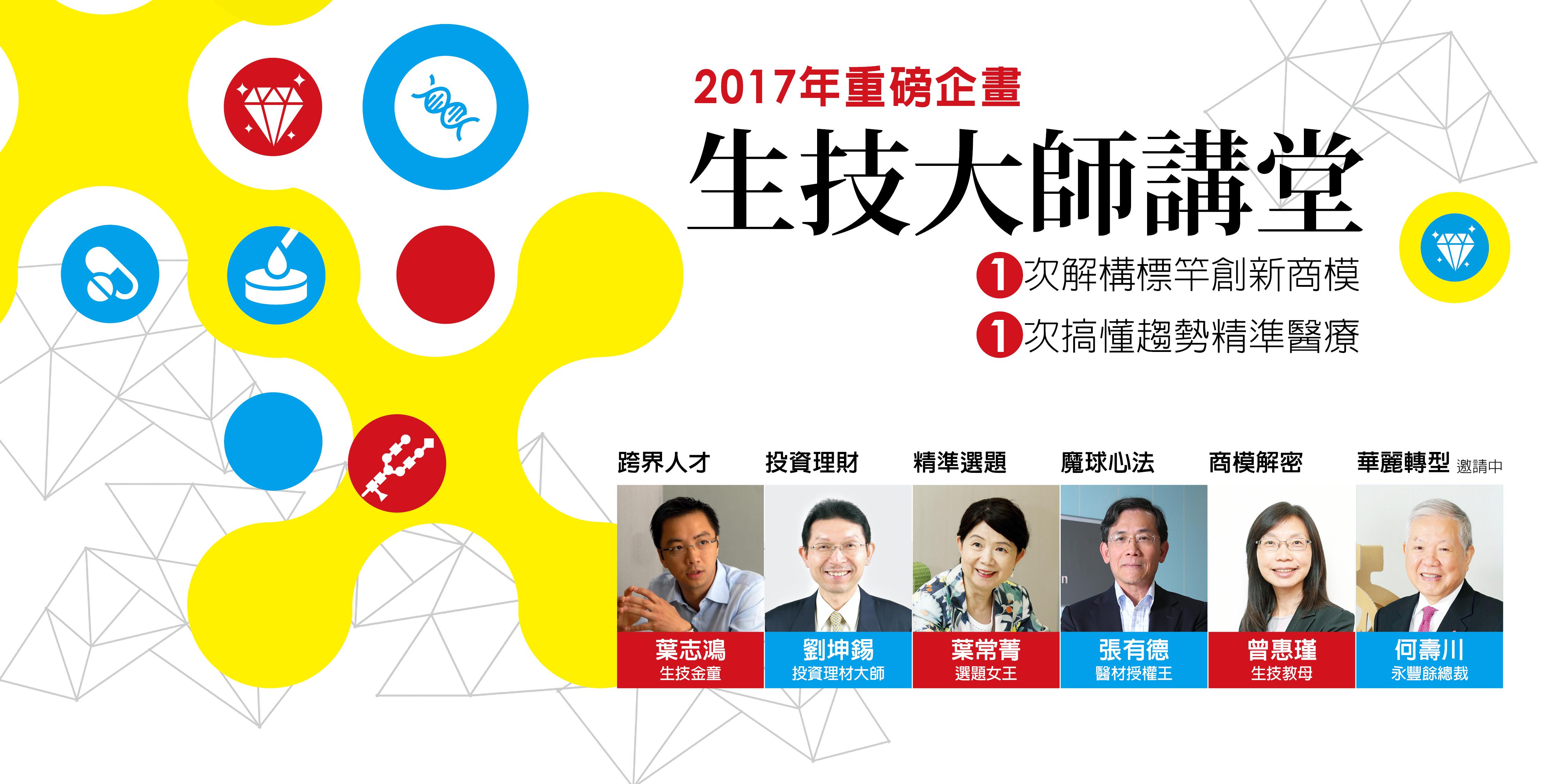 UDN生技大師講堂