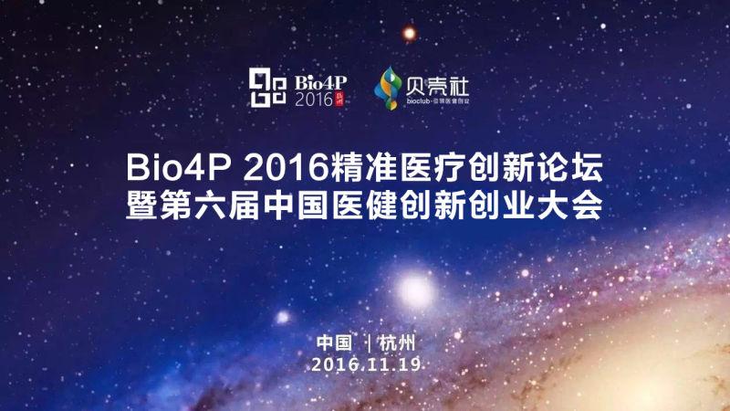 2016bio4p