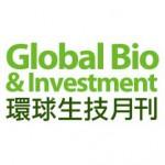 環球生技月刊 (環球生技投資)
