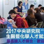 2017-gscdc-jobfair中央研究院生醫暨化學人才就業博覽會banner
