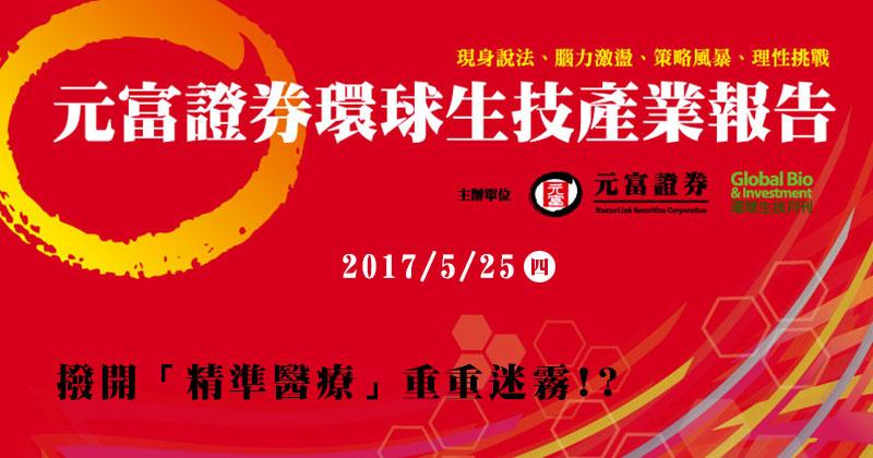 元富環球主視覺800x420-event2-fb