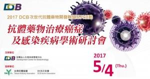 2017-dcb-antibody-drugs-fb
