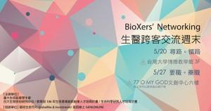 Bioxers環球生技月刊-01-fb