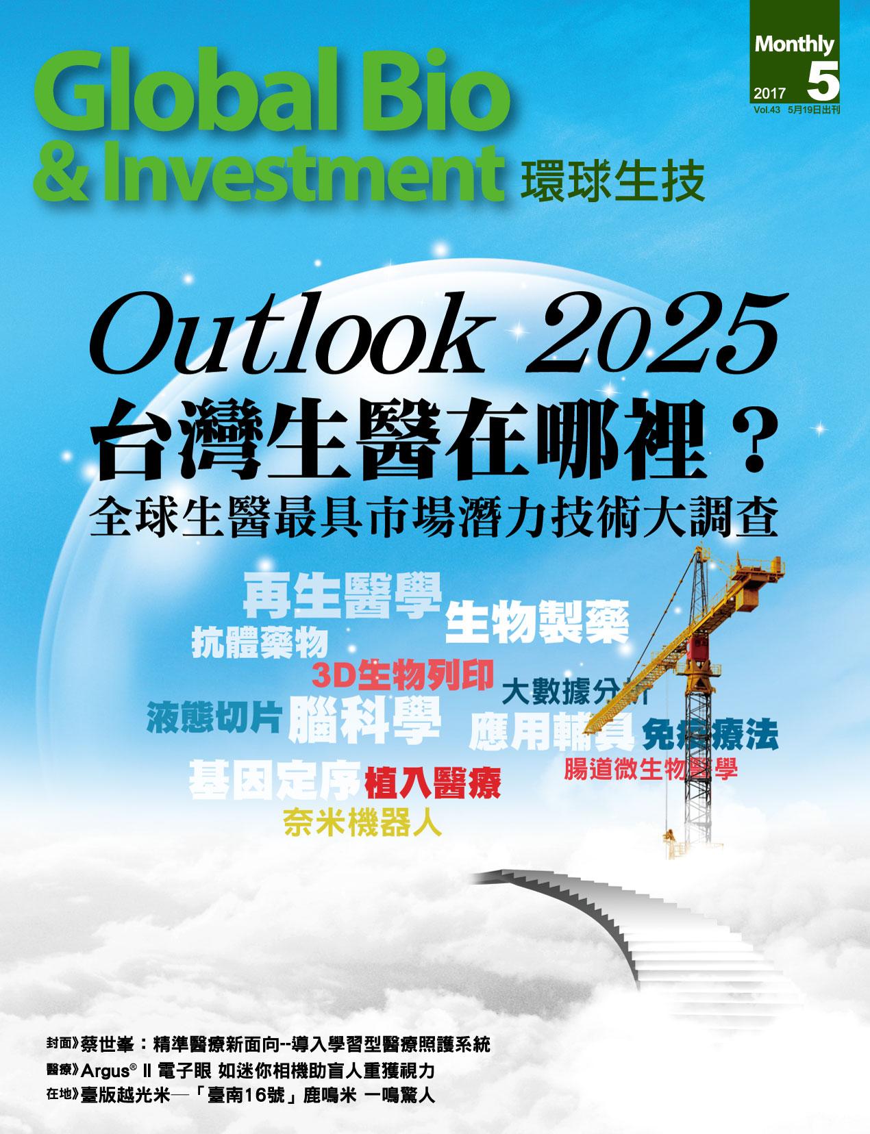 2017-5月號封面