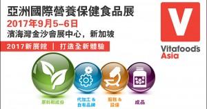 VitaFoodsAsia17 300x250 (TradChin)-fb