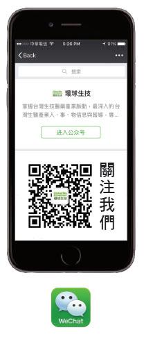 微信Wechat