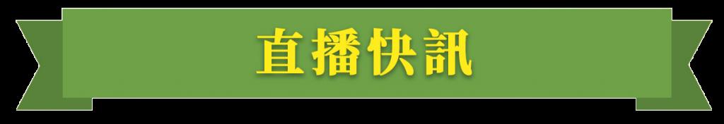 webcast_banner