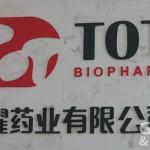 20161129_東曜_TOT_Biopharm_FB