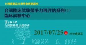 2017-07-25_tsrap_event_1-fb