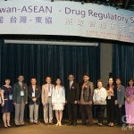 衛福部食藥署邀請東協各國藥政官員來台,舉辦第一屆台灣-東協藥政管理研討會。(攝影/林嘉慶)