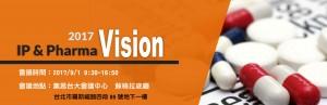 0901-2017 IP & Pharma Vision-banner