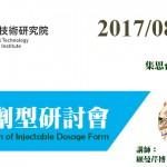 2017-08-30_工研院生醫所-小分子藥物開發產業聯盟