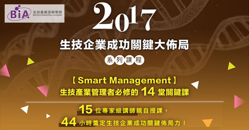 20170801bia_smart_management_fb
