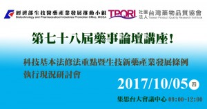 2017-10-05_bpipo_seminar