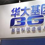 20170922-華大基因-fb