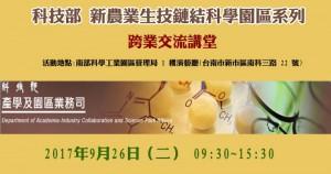 20170926科技部農業-fb