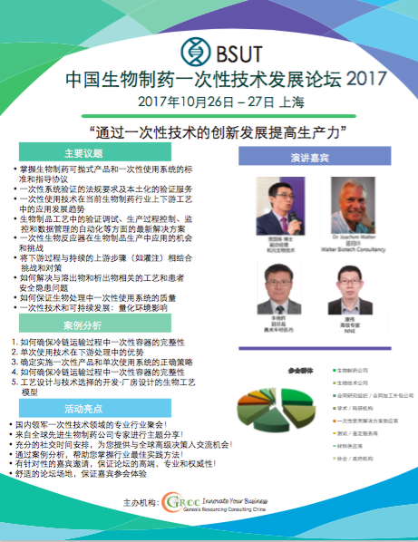 BUST2017_agenda