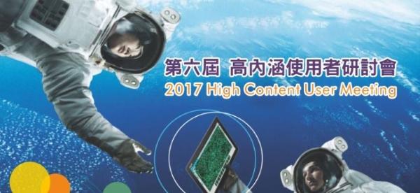 TW_2017_HCS_um_banner