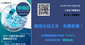 20171214-中國生物與醫療健康投資大會(CBHIS)