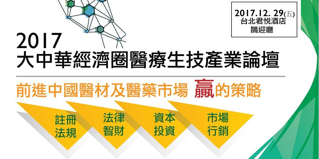 20171229-生技論壇banner