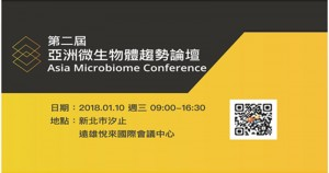 Asia-Microbiome-Conference-fb