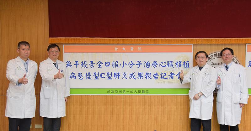(圖片來源:台大醫院)