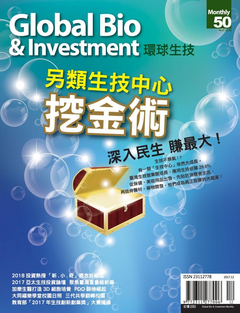 2017年12m號封面