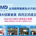 PMMD_fb