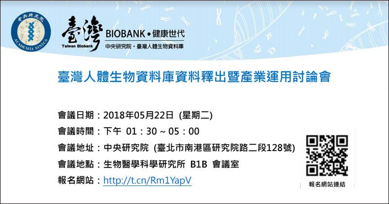2018-04-27_taiwan-biobank