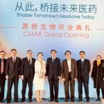 3月20日,致力「橋接未來醫藥」的全方位醫藥研發定制生產服務提供者蘇橋生物(CMAB)在蘇州生物醫藥產業園正式開業。(圖片來源:https://goo.gl/RSPkyH)