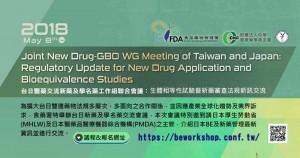 20180508-Drug-GBO-fb