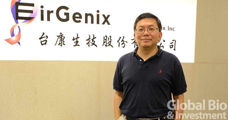 台康生技生物藥製造廠通過日本PMDA查廠取證。