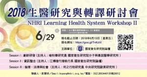 20180629-nhri-workshop-fb