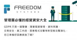 2018freedomsystemsEDM2-fb