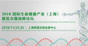 2018-11-23-lhexpo-shanghai