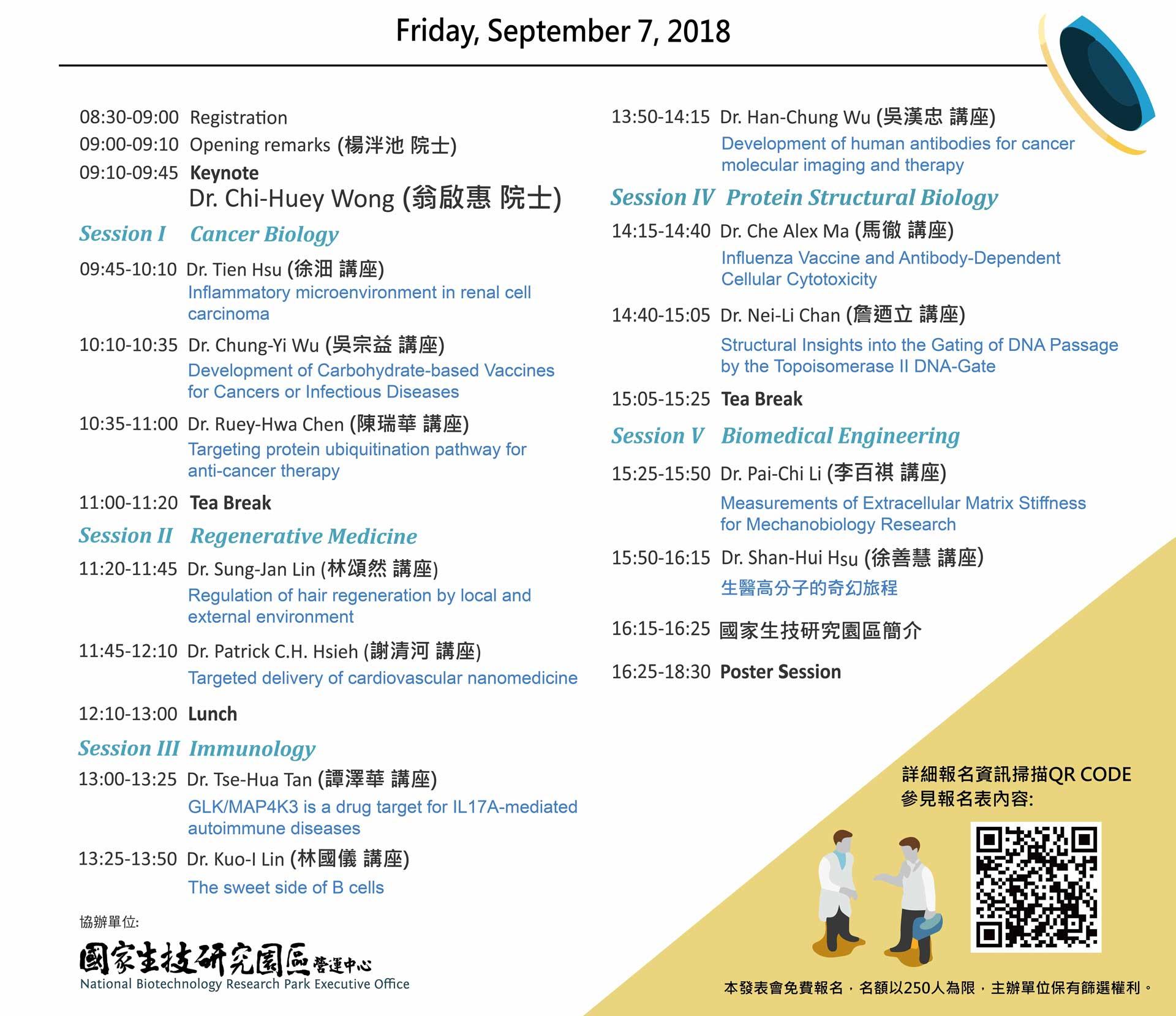 2018 台灣生技醫藥發展學術研討會海報