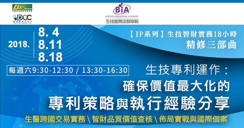 bia_IP01_fb