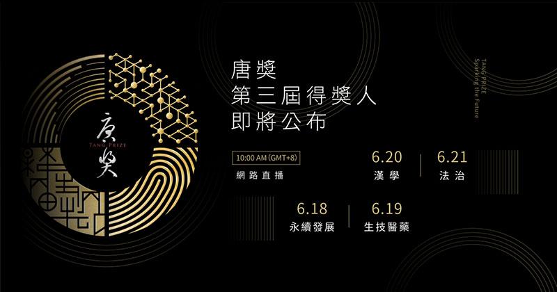 main_tang-prize-2018-fb