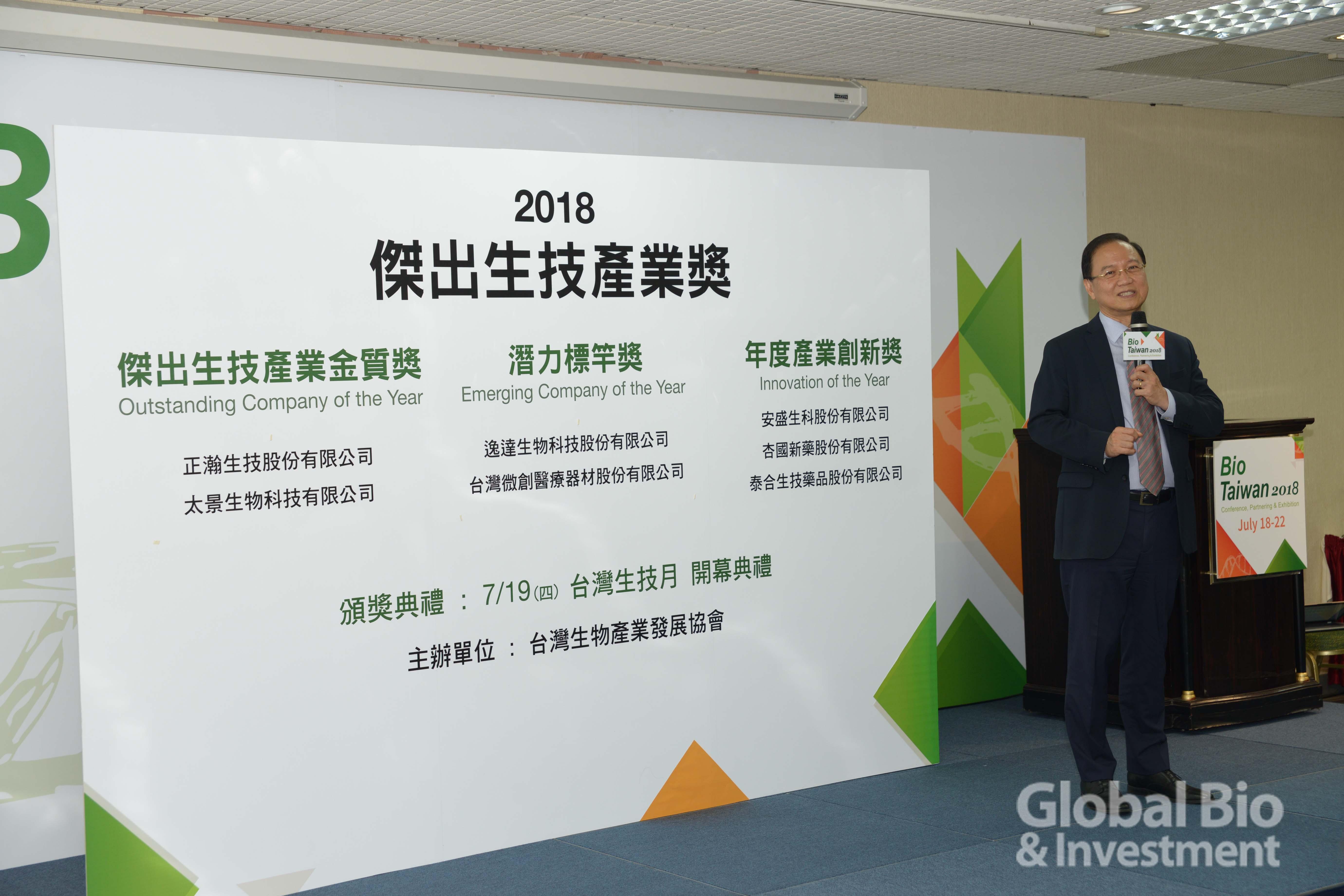 理事長李鍾熙今率先公佈「2018傑出生技產業獎」得獎名單。(攝/環球生技月刊)