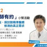 PMMD與醫師有約banner2-02.jpg