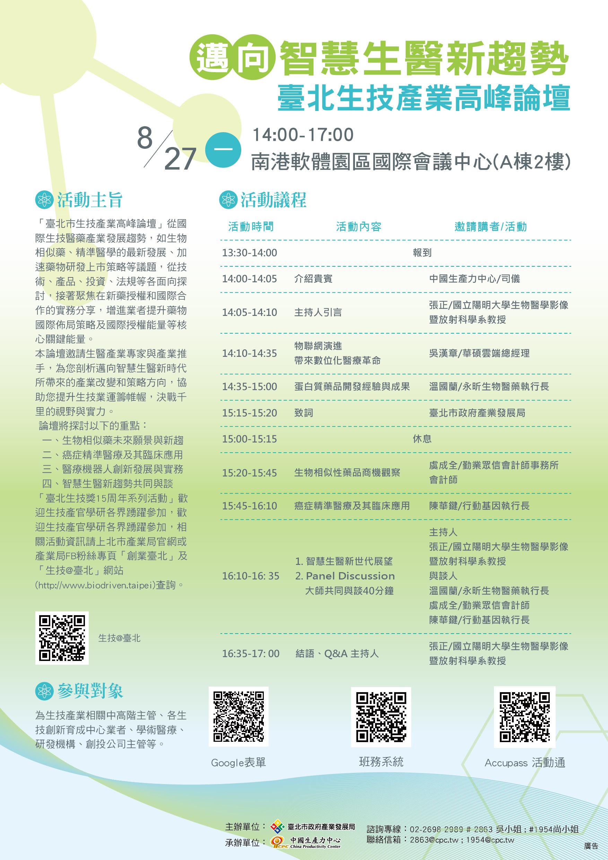 台北生技產業高峰論壇DM
