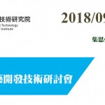 2018-09-19_simple_seminar