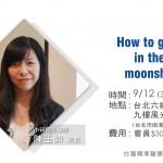 0830 How to get Involved Cancer Moonshot Project _Banner